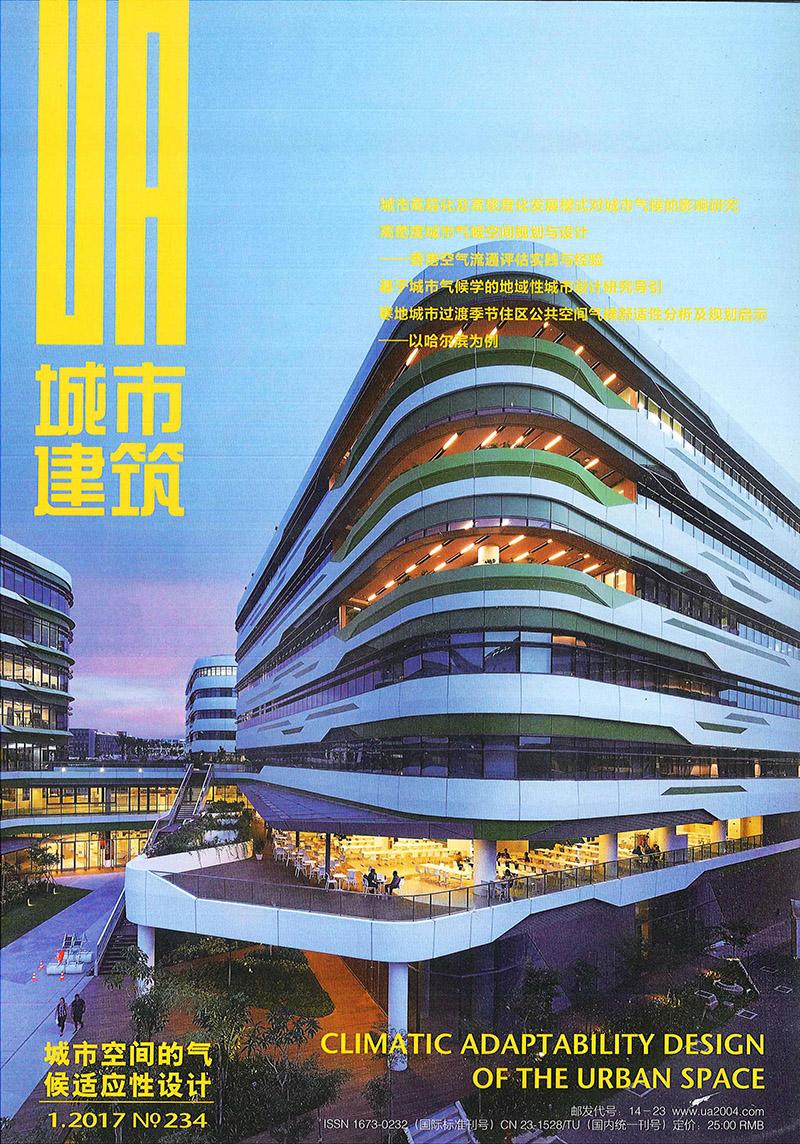 城市建築雜誌 No.234